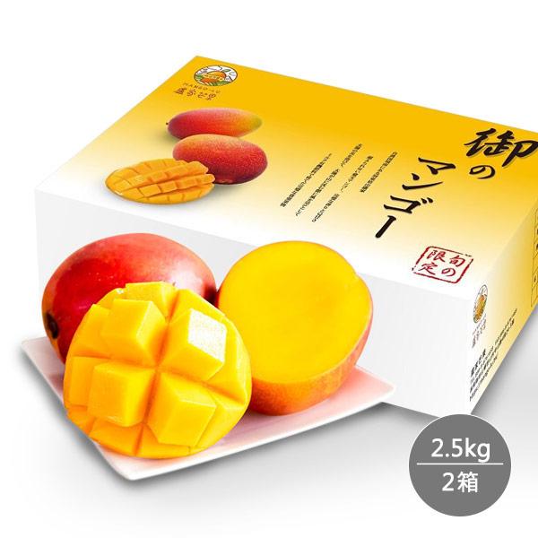 *地推*【盧家芒果】寶島級愛文芒果2.5公斤禮盒2箱(約7-8顆)