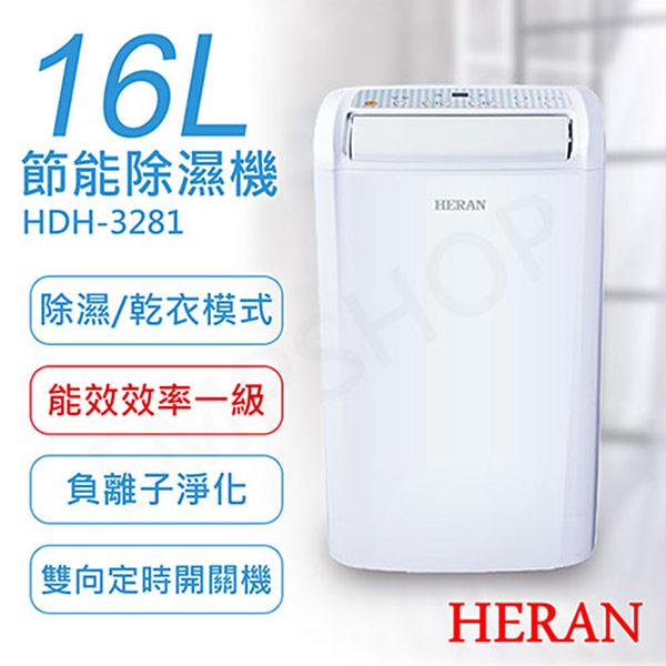 【禾聯HERAN】16L空氣清淨除濕機 HDH-3281