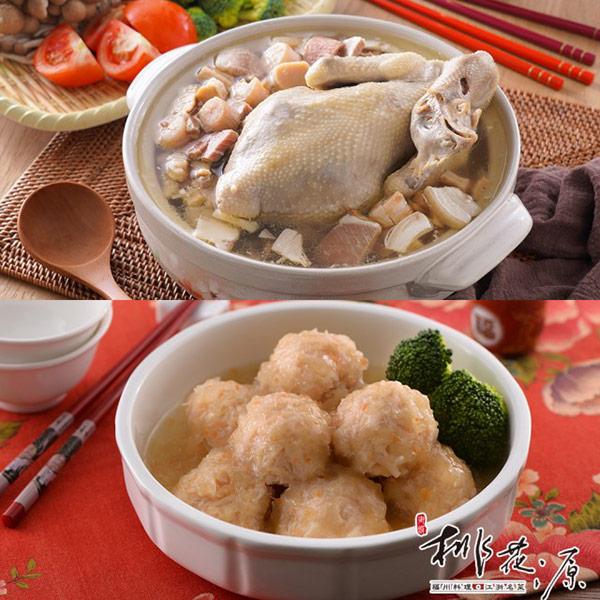 (年菜預購)【桃花源】扁尖火腿干貝燉雞(3200g/入)+干貝繡球(75g±10gx10顆/入)