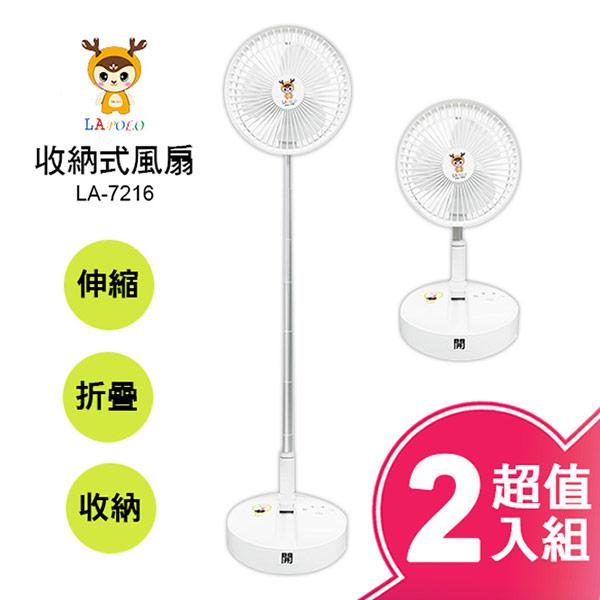 【LAPOLO藍普諾】USB充電式折疊風扇(2入組) LA-7216