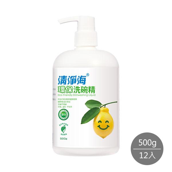【清淨海】環保洗碗精-壓頭500g*12入