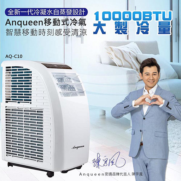 【Anqueen】AQ-C10 移動式冷氣/移動空調(10000BTU)