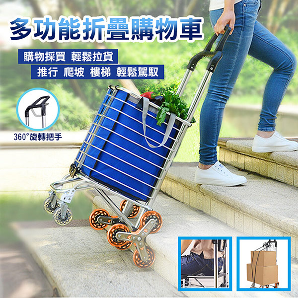 極省力爬梯購物可綁折疊推車