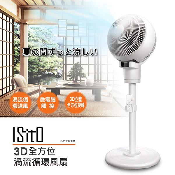 ISITO 3D全方位渦流循環風扇 IS-20E05FC