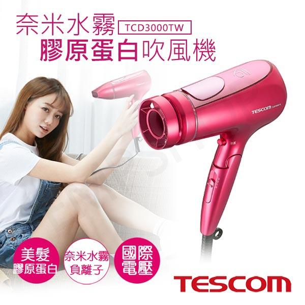 【日本TESCOM】國際電壓奈米水霧膠原蛋白吹風機 TCD3000TW-瑰蜜粉