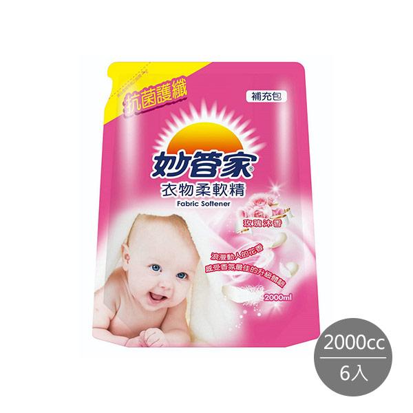 【妙管家】衣物柔軟精補充包-玫瑰沐香2000cc*6入