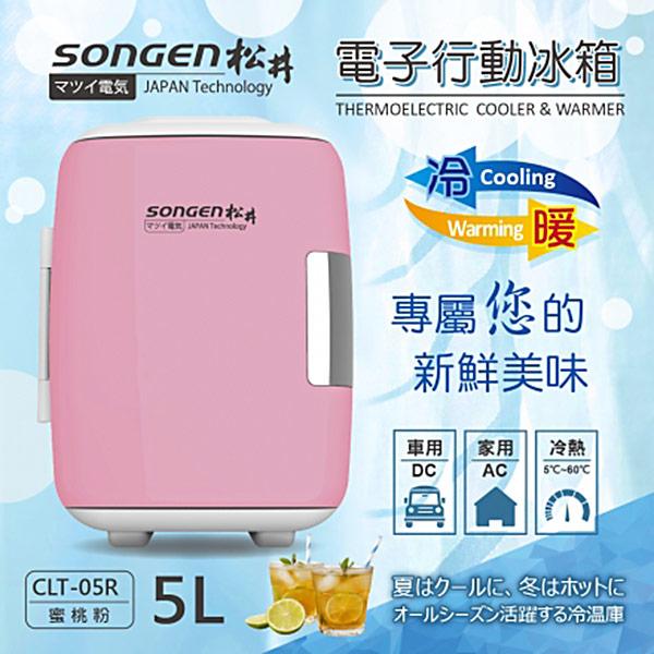 【SONGEN松井】まつい冷暖兩用電子行動冰箱/冷藏箱/保溫箱/小冰箱-蜜桃粉(CLT-05R)