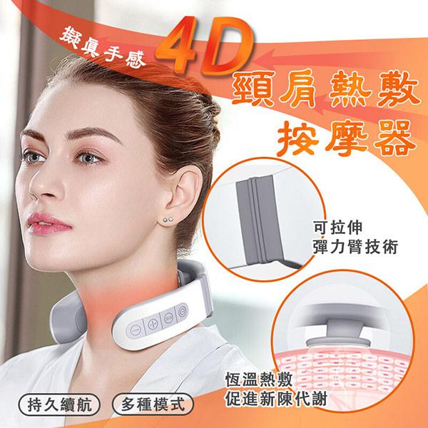 擬真手感4D頸肩熱敷按摩器-白色