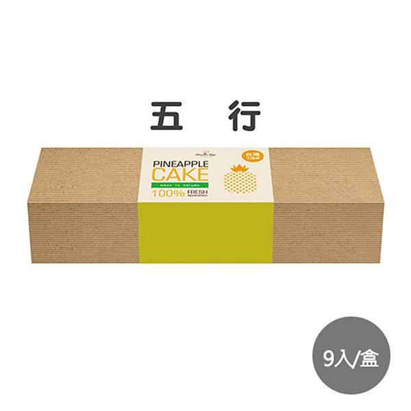 【花草巫婆】五行米鳳梨酥(10入)