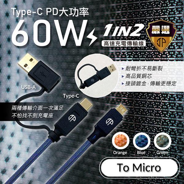 【JP嚴選】急速60W二合一Micro充電傳輸線 PD快速充電線(顏色任選1款)