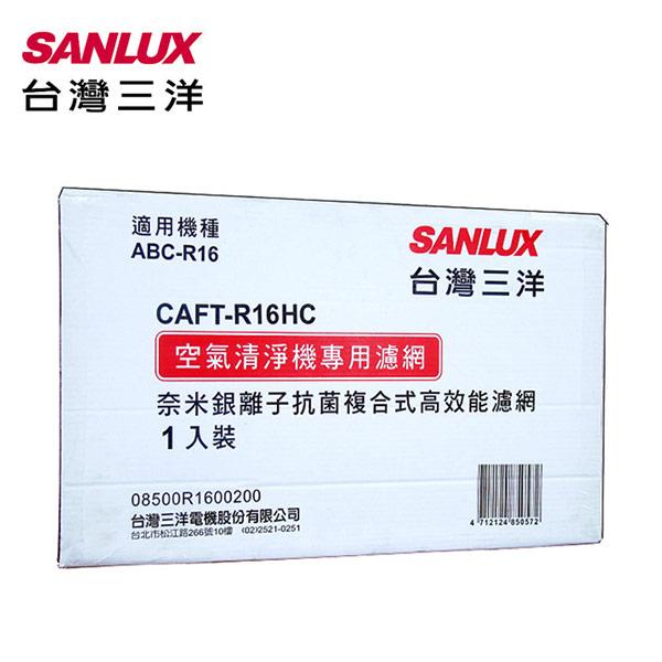 【SANLUX台灣三洋】空氣清淨機濾網(適用ABC-R16) CAFT-R16HC