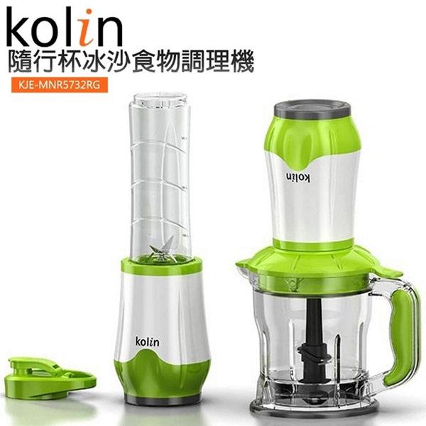 【Kolin歌林】 隨行杯冰沙食物調理機 KJE-MNR5732RG