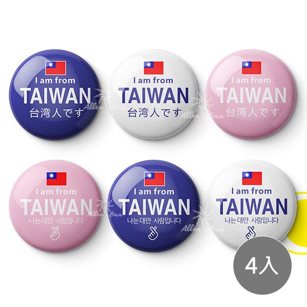 旅行防疫我是台灣人系列胸章4入
