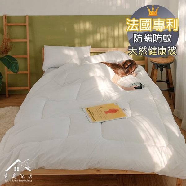 【青鳥家居】法國專利天然防蹣防蚊健康被(台灣製)