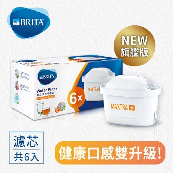 【BRITA】MAXTRA Plus 濾芯-去水垢專家6入