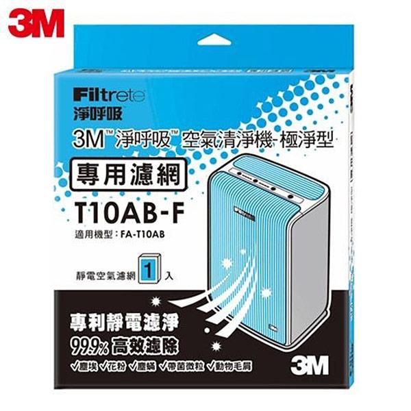 【3M】淨呼吸空氣清淨機-極淨型6坪(專用濾網) T10AB-F