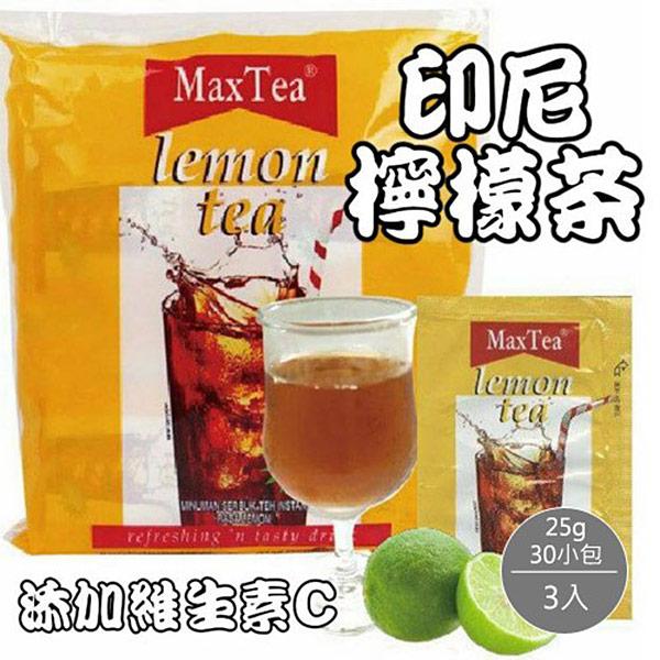 *巴里島必買*【Max tea 印尼檸檬紅茶】25g*30小包x3入