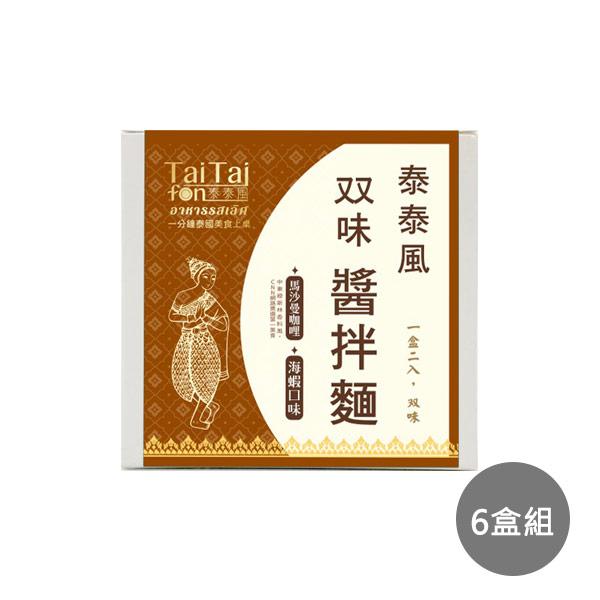 双味醬拌麵 (馬沙曼咖哩/海蝦口味) 6盒組