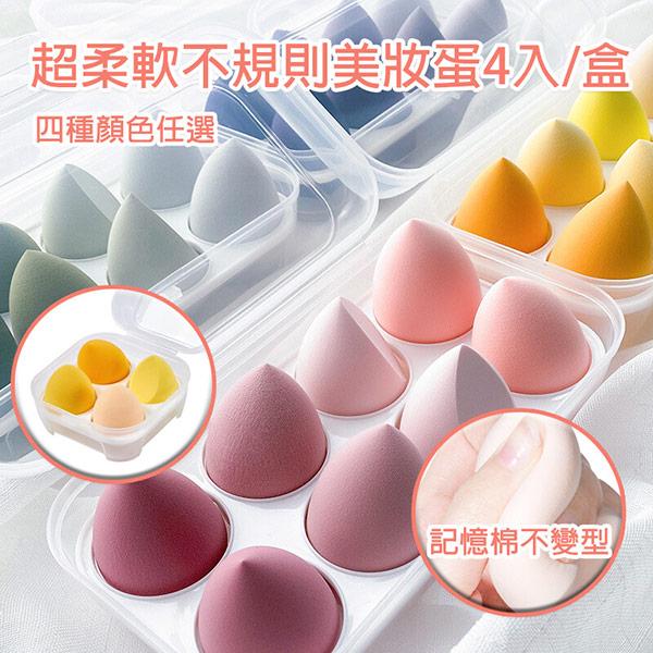 超軟透明雞蛋盒裝粉撲海綿蛋Q彈不卡粉美妝蛋 美妝蛋 粉撲 美妝 海綿蛋 QQ蛋