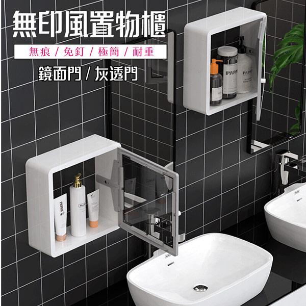 【A款】免打孔衛浴防水收納層板櫃附門片*1(顏色任選)