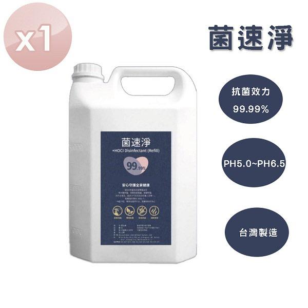 【菌速淨】次氯酸水電解抗菌液(4L經濟桶)-1入組