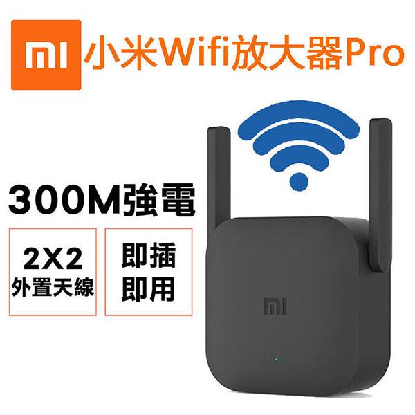 【小米】WiFi放大器Pro