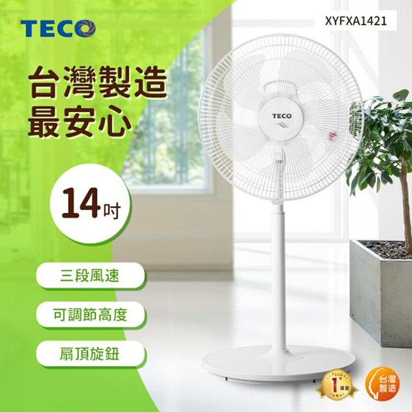 【TECO 東元】14吋機械式風扇 XYFXA1421(3段式調整)