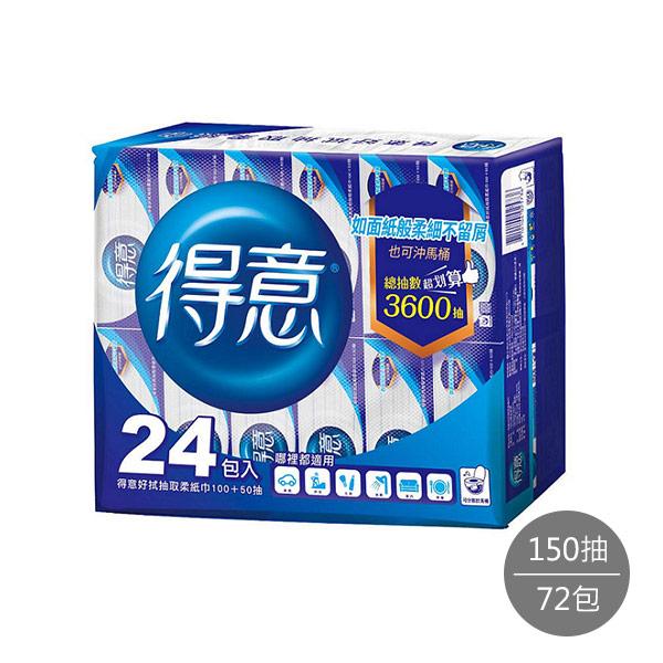 【得意】好拭抽取柔紙巾150抽x72包