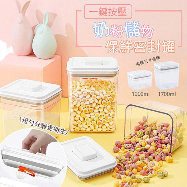 一鍵按壓奶粉儲物保鮮密封罐(1000ml)