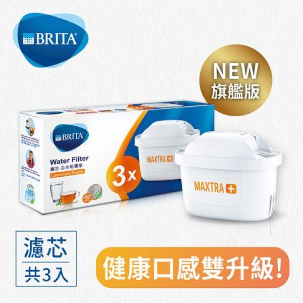 【BRITA】MAXTRA Plus 濾芯-去水垢專家3入