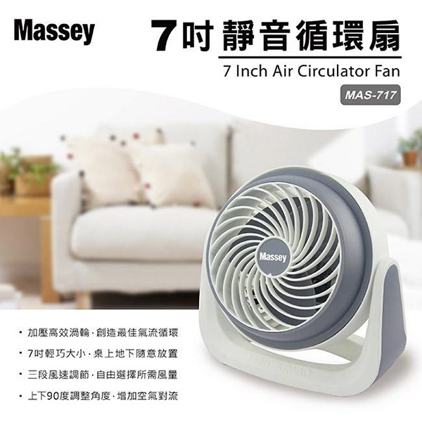 【Massey】MAS-717 7吋靜音循環扇