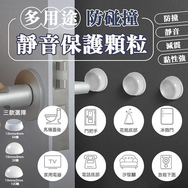 多用途防碰撞靜音保護顆粒(尺寸任選)