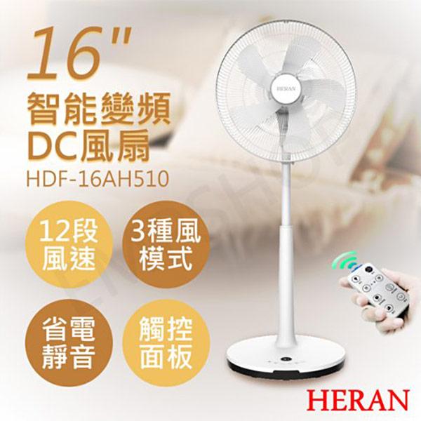 【禾聯HERAN】16吋智能變頻DC風扇 HDF-16AH510