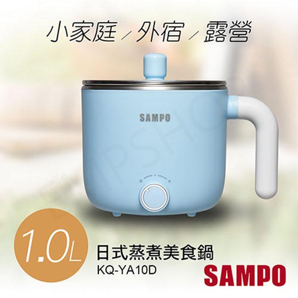 【聲寶SAMPO】1.0L日式蒸煮美食鍋 KQ-YA10D