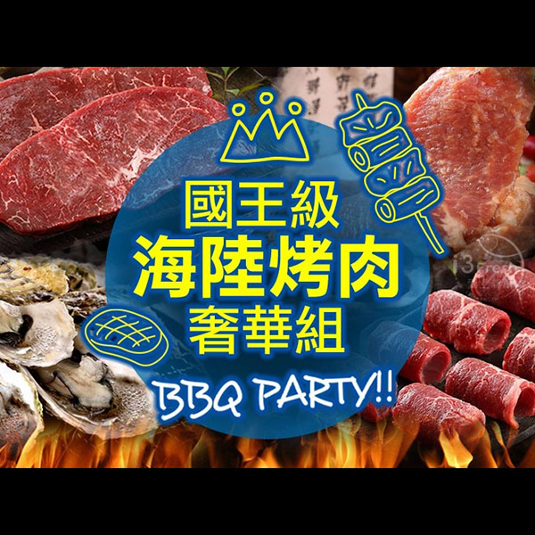 【愛上新鮮】國王級海陸烤肉1組(8-10人份)