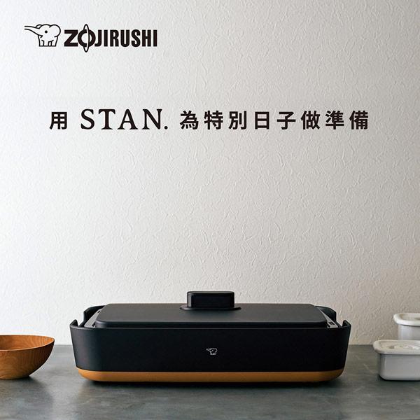 【象印】分離式STAN鐵板燒烤組 EA-FAF10