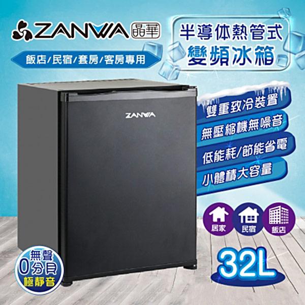 【ZANWA晶華】半導體熱管式變頻冰箱/冷藏箱/小冰箱/紅酒櫃-經典黑(LD-30SB(C2)