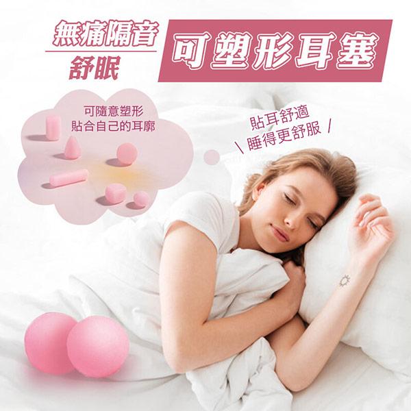 無痛隔音舒眠可塑形耳塞