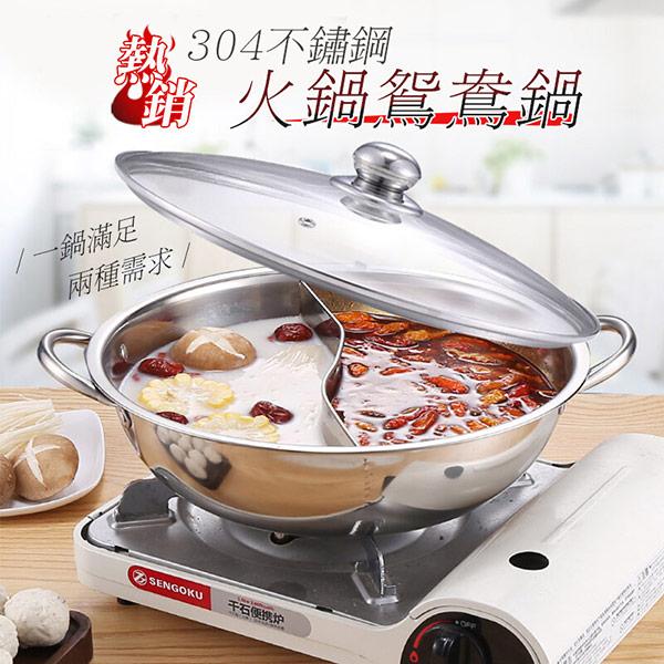 熱銷304不鏽鋼火鍋鴛鴦鍋