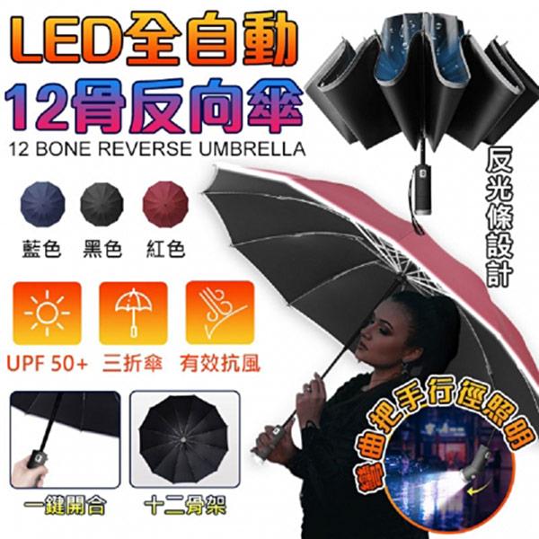 【FJ】夜行專用12骨LED照明自動反向傘
