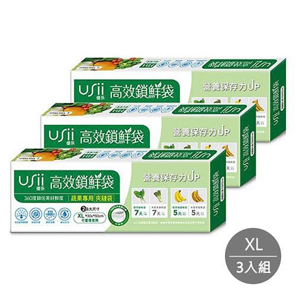【USii】高效鎖鮮袋-夾鏈袋 XL(3入組)