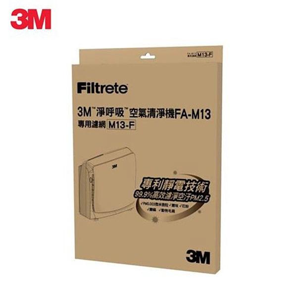 【3M】超舒淨型空氣清淨機FA-M13(專用濾網) M13-F