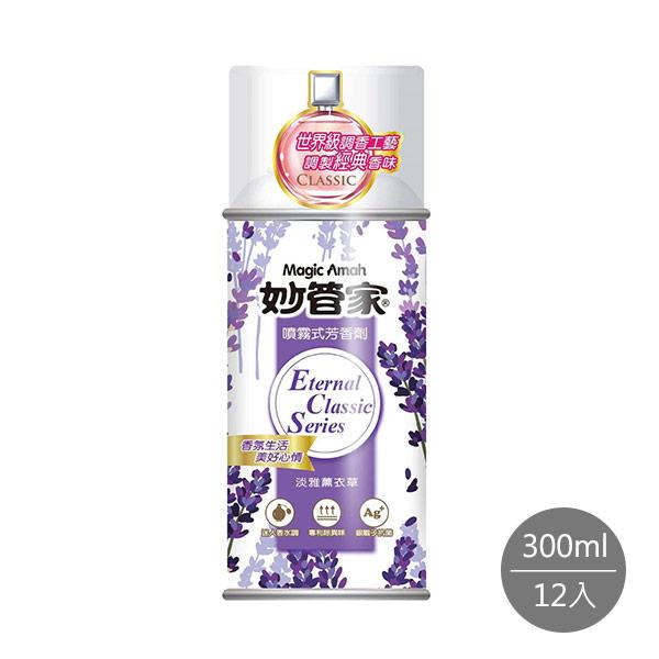 【妙管家】噴霧式芳香劑-淡雅薰衣草香300ml*12入
