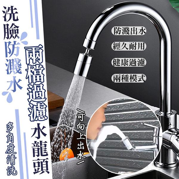 洗臉防濺水兩檔過濾水龍頭