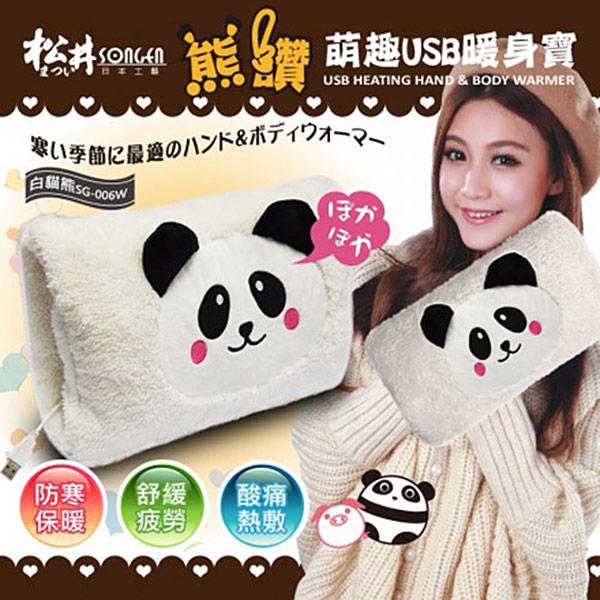 【SONGEN松井】まつい熊讚萌趣蓄熱式USB暖身寶/暖暖包/電暖袋(SG-006W)
