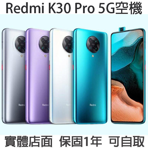 【小米】Redmi K30 Pro 標准版5G(8+256)(平輸品)*預購*