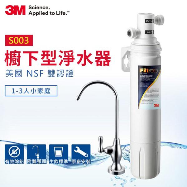 【3M】S003極淨便捷可生飲淨水器(附原廠鵝頸+原廠安裝)