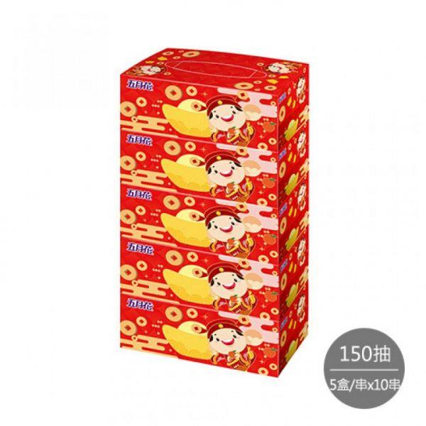 【五月花】盒裝面紙-吉利財神150抽*5盒*10串