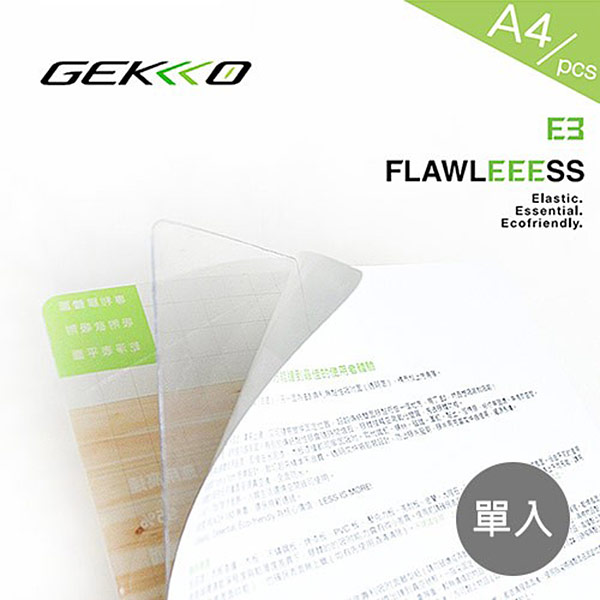 【GEKKO 掛酷】NUDE系列 E3 高分子氣泡式結構專利雙用膠片-(A4規格/單入)