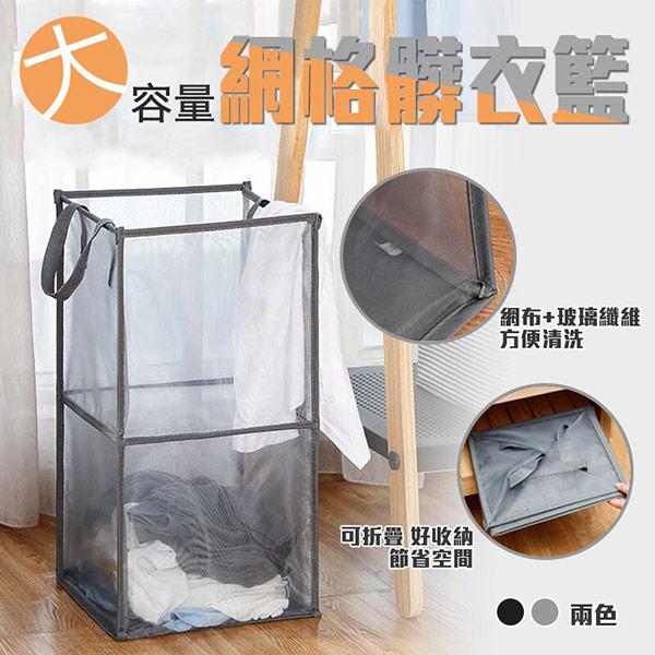 可折疊大容量網格髒衣籃-雙層
